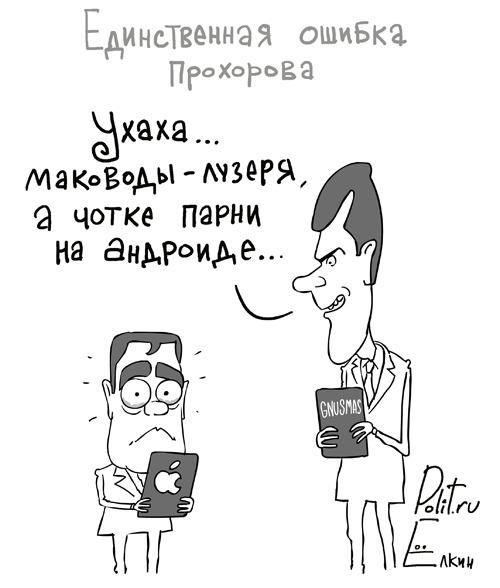 Единственная ошибка Прохорова