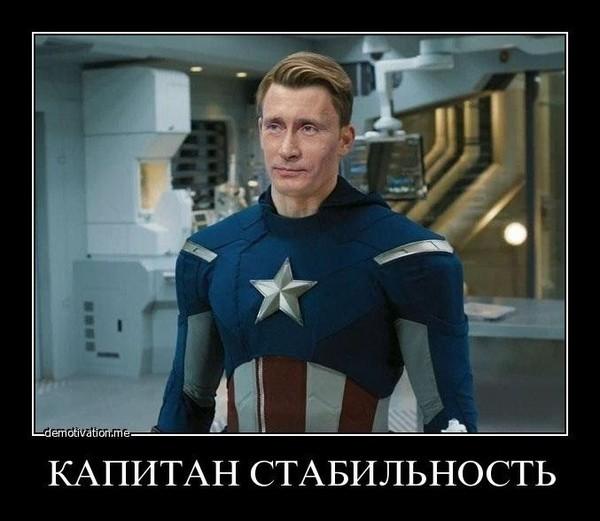 Капитан Стабильность